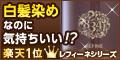 白髪染め専門店 [レフィーネ](リピートOK)