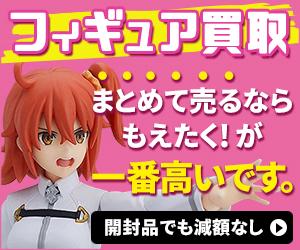 【宅配買取】 フィギュア・ホビー 「ネットで売るなら」 - ネットオフ