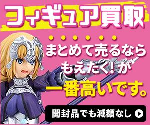 リピートOK!フィギュア買取【もえたく!】