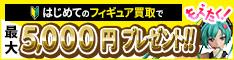 フィギュア買取「もえたく!」[ネットオフ]