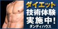 男のエステ ダンディハウス 無料体験実施中!!