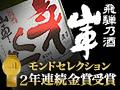 飛騨乃酒 山車 モンドセレクション二年連続金賞受賞