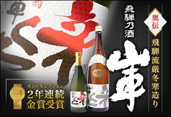 【飛騨の酒 山車】日本酒販促プログラム
