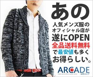 【ARCADE/アーケード】メンズファッション公式サイト