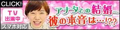 結婚占い【魚ちゃん激辛占い】