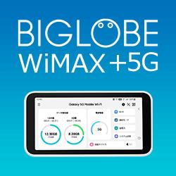 BIGLOBE WiMAX +5G/2+