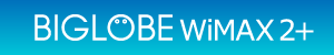 「BIGLOBE WiMAX 2+」