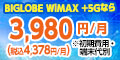 【BIGLOBE】 WiMAX 2+