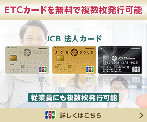 JCB CARD Biz 一般