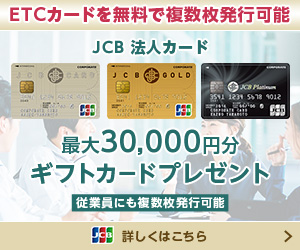 JCBビジネス