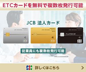 【JCBカード】プロパー・ビジプラ