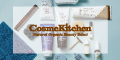 Cosme Kitchenのポイント対象リンク