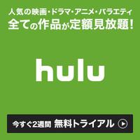 『Hulu』