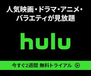 邦画の動画が見放題!Hulu