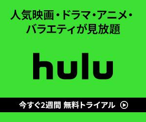あなたの番です Hulu