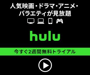 海外ドラマはHulu