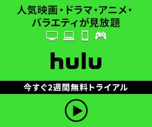 HULUはオンデマンド向上委員会