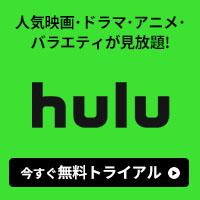 hulu加入は、ビデオオンデマンド向上委員会