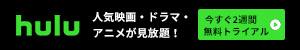 hulu動画み放題2週間無料