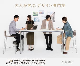 デザイナー・クリエイター育成の専門校【東京デザインプレックス研究所】