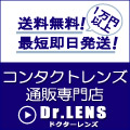 安心安全国内通販【ドクターレンズ】