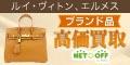 ≪リピートOK≫【ネットオフ】ブランド品買取