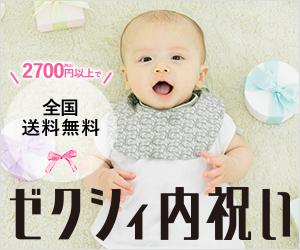 【ゼクシィ内祝い】利用モニター