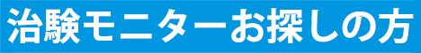 治験ボランティア[(JCVN)説明会予約]