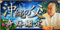 奇跡鑑定◆沖縄の父 ポイントサイト用