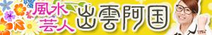 風水芸人◆出雲阿国