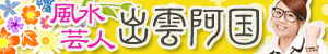 風水占い【風水芸人◆出雲阿国】