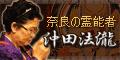 奈良の霊能者・法瀧