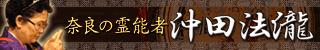 修験者沖田法龍 奈良の霊能者・法瀧