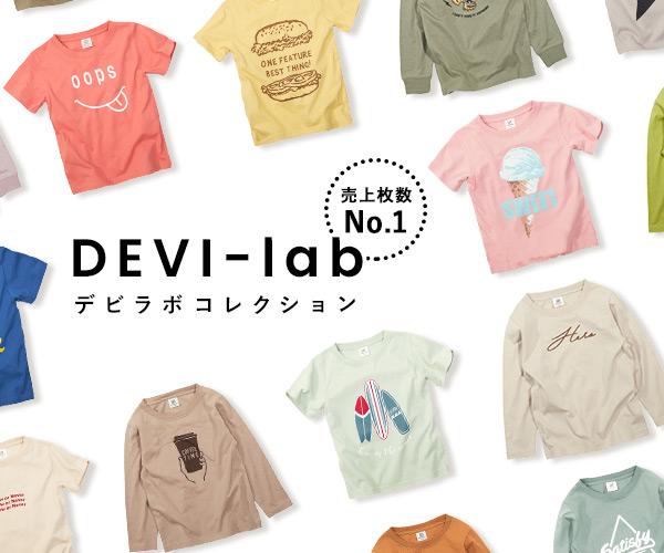 子供服devirock