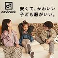 激安キッズファッション devirockstore