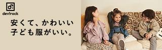 子供服といえば「devirock(デビロック)」!オシャレな最旬トレンドアイテムやベーシックアイテムが699円~!