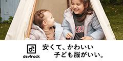 ベーシックでオシャレなキッズ服【子供服 devirock】