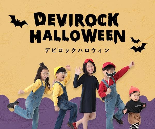 子ども服devirock(デビロック)