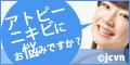 【無料で参加♪】治験ボランティア登録(ニキビ)