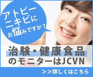 【治験ボランティア[(JCVN)ニキビ]】無料会員登録モニター