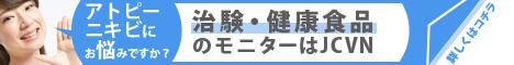 JCVN ニキビ 治験