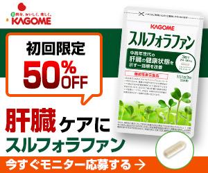 カゴメ 健康直送便 【植物性サプリメント スルフォラファン】