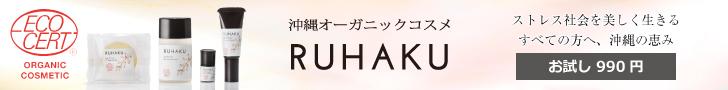 沖縄発オーガニックコスメ「琉白」