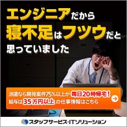【スタッフサービス】 エンジニアガイド