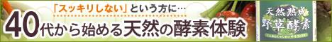 AT独占 モンドセレクション銀賞受賞「天然熟成-野草酵素-」