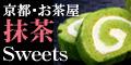 ≪休止中≫京都宇治の老舗抹茶スイーツ 【伊藤久右衛門】
