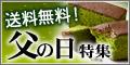 京都・宇治本店の抹茶の老舗『伊藤久右衛門』