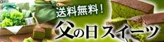 京都宇治の老舗 【伊藤久右衛門】