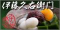 京都宇治の老舗抹茶スイーツ【伊藤久右衛門】