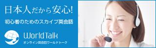 https://www.worldtalk.jp/mypages/kids?utm_source=accesstrade&utm_medium=affiliate&utm_campaign=point